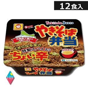 東洋水産(マルちゃん) やきそば弁当 ちょい辛 119g×12個 送料無料[マルちゃん 焼きそば(ヤキソバ)]