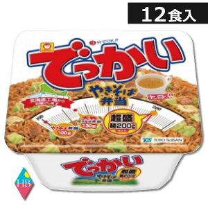 東洋水産(マルちゃん) でっかいやきそば弁当 258g ×12個 送料無料[マルちゃん 焼きそば(ヤキソバ)]