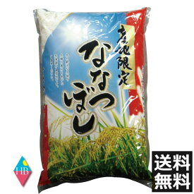 お米 北海道産 ななつぼし(5kg)令和元年産 ×1(送料無料)(R1) 北海道から直送します。