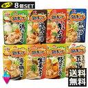 味の素 鍋キューブ 鍋の素 選べる 8個×8袋セット 送料無料