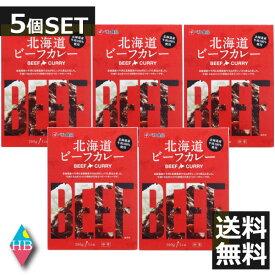 ベル食品 北海道ビーフカレー中辛 (200g)×5個 送料無料