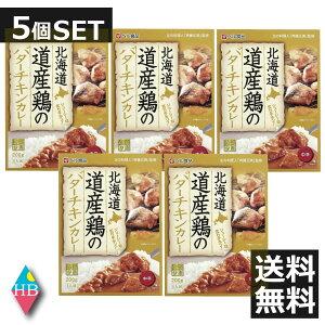 ベル食品 北海道 道産鶏のバターチキンカレー(200g)×5個 送料無料
