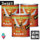 ベル食品 ラーメンスープ華味みそ味(240g)×3個 送料無料