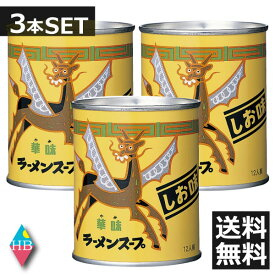 ベル食品 ラーメンスープ華味しお味(240g)×3個 送料無料