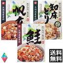ベル食品 北海道産素材炊き込みご飯の素 ×3食セット送料無料 知床どり・帆立・鮭を各1食分