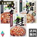 ベル食品 北海道産素材炊き込みご飯の素 ×1送料無料 知床どり 帆立 鮭から1個選択