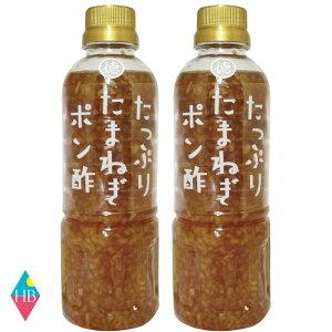 ドレッシング 徳島産業 たっぷりたまねぎポン酢 400ml ×2本 ペットボトル容器