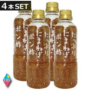 ドレッシング 徳島産業 たっぷりたまねぎポン酢 400ml ×4本 ペットボトル容器