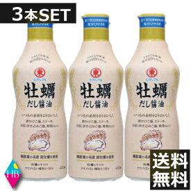 ヒガシマル 牡蠣だし醤油 400ml ×3本(送料無料)