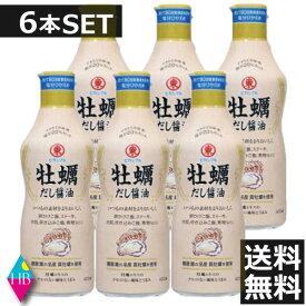 ヒガシマル 牡蠣だし醤油 400ml ×6本(送料無料)