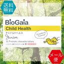 (送料無料)バイオガイア チャイルドヘルス ジュニア(30錠)×1本(ストロベリー味)