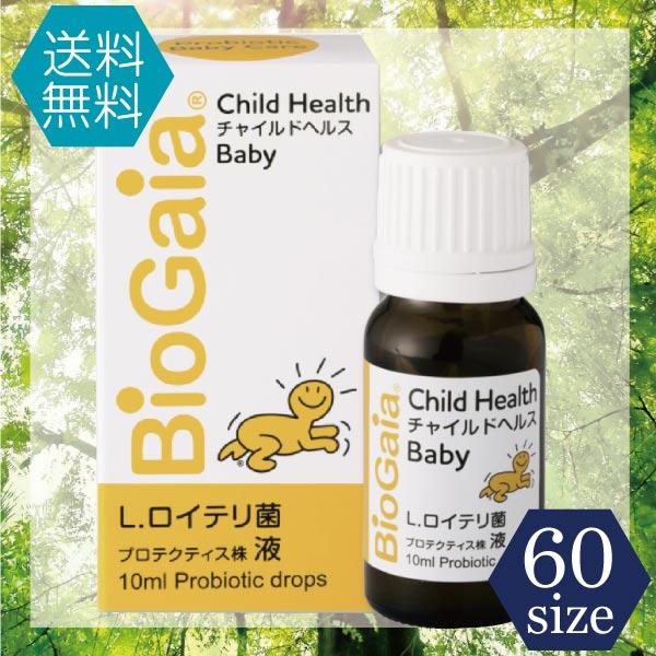 (送料無料)バイオガイア チャイルドヘルス ベビー(5ml)×1本
