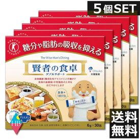 (送料無料)賢者の食卓 ダブルサポート(6g×30包) ×5箱