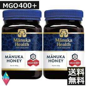 マヌカヘルス マヌカハニー MGO400+ 500g ×2個 【正規品】 ハチミツ 蜂蜜 送料無料