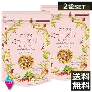 日食 さくさくミューズリー レッドベリー 300g ×2袋送料無料