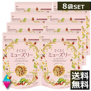 日食 さくさくミューズリー レッドベリー 300g ×8袋送料無料