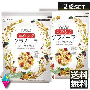 日食 ふわサクフルーツ&ナッツグラノーラ 240g ×2袋送料無料