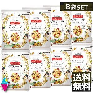 日食 ふわサクフルーツ&ナッツグラノーラ 240g ×8袋送料無料