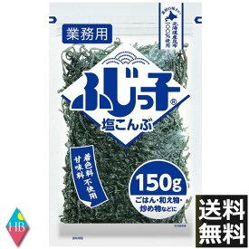 フジッコ ふじっ子 塩こんぶ 業務用 150g 送料無料
