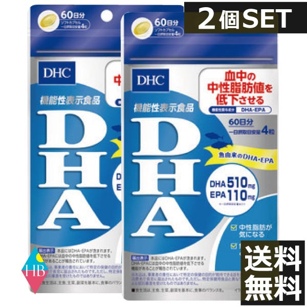 (送料無料)ディーエイチシー DHC DHA 240粒/60日分 ×2個≪DHA含有精製魚油加工食品≫