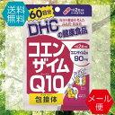 (送料無料)ディーエイチシー DHC コエンザイムQ10包接体 60日分(120粒)