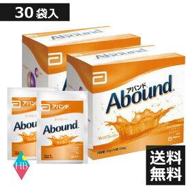 アバンド(Abound)オレンジ味30袋(24g×(14袋×2箱+2袋))[栄養補助食品]アミノ酸 HMB配合 アンチドーピング認証