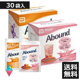 アバンド(Abound)計30袋 ストロベリー&オレンジ15袋+オレンジ15袋(24g×(14袋×2箱+2袋))[栄養補助食品]アミノ酸 HMB配合 アンチドーピング認証