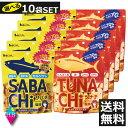 あじげん(味源) サバチ(サバチップス)SABACHi ツナチ(ツナチップス)TSUNACHi 30g 選べる計10個 まとめ買い 食べくら…