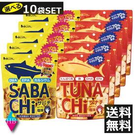 あじげん(味源) サバチ(サバチップス)SABACHi ツナチ(ツナチップス)TSUNACHi 30g 選べる計10個 まとめ買い 食べくらべ サバ 鯖 マグロ 鮪 DHA EPA カルシウム 保存料不使用
