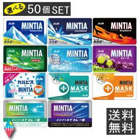 送料無料 ミンティア MINTIA 選べる50個 まとめ買いセット アサヒ(ドライハード,ワイルド&クール,コールドスマッシュ他)
