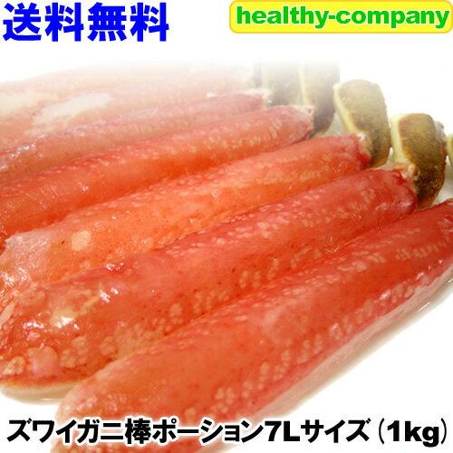 【送料無料】カニしゃぶ(かにしゃぶ)に最適ズワイガニ棒ポーション7Lサイズ・1kg(26〜30本)(蟹)