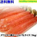 ズワイガニ棒ポーション7Lサイズ 1kg(26〜30本)送料無料 かにしゃぶ カニしゃぶ 蟹