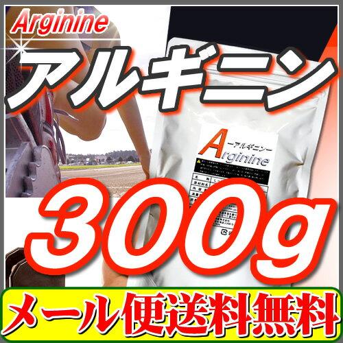 アルギニン【採算無視の注目商品】L-アルギニン パウダー100%・300g【原末 サプリメント】【送料無料】