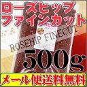 ローズヒップティー・ファインカット・500g【送料無料】ローズヒップ