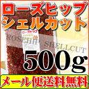 ローズヒップティー(シェルカット)500g【送料無料】ローズヒップ