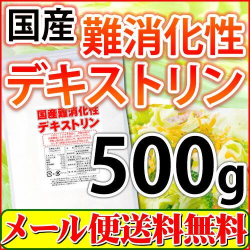 【注目商品】国産難消化性デキストリン(水溶性食物繊維)500g【送料無料】難消化性デキストリン