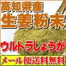 乾燥粉末しょうが(ウルトラ生姜)高知県産生姜パウダー100g殺菌蒸...