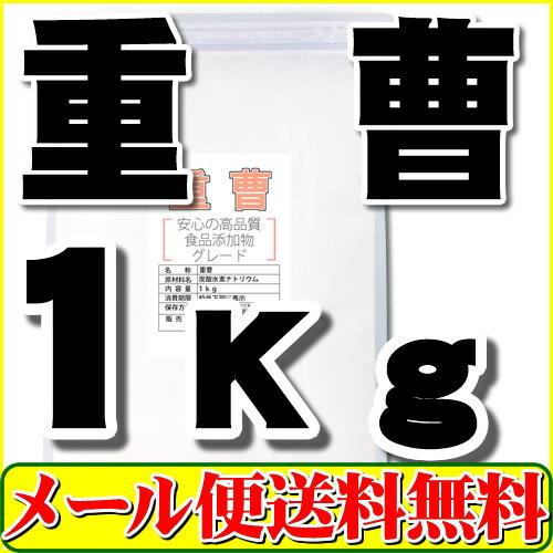 重曹 食品添加物グレードの重曹(炭酸水素ナトリウム)1kg【送料無料】