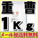 食品添加物グレードの重曹(炭酸水素ナトリウム)1kg【送料無料】