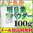 八丈島産 明日葉 パウダー100g(粉末・青汁)【送料無料】国産 明日葉