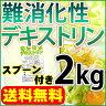 難消化性デキストリン(水溶性食物繊維)2kg(微顆粒品 ダイエットファ...