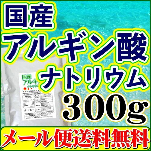 アルギン酸ナトリウム300g(国内生産品)【送料無料】【注目商品】