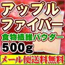 アップルファイバー(りんごファイバー食物繊維)500g【送料無料】