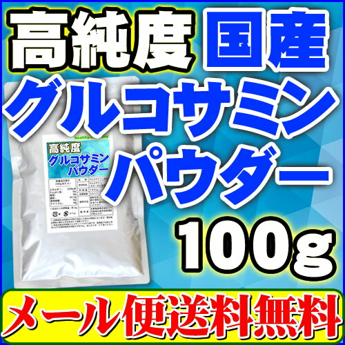 グルコサミン 高純度国産 グルコサミンパウダー 100g(粉末・原末・純末)送料無料