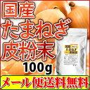 ケルセチン豊富な国産たまねぎ皮粉末100g(たまねぎ皮パウダー)【送料無料】たまねぎ茶