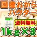 国産おからパウダー1kg×3【送料無料】(国産大豆使用 乾燥 粉末)おから