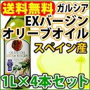 【送料無料】オリーブオイルガルシア エクストラバージン オリーブオイル1Lペット×4本
