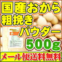 国産おから 粗挽き パウダー500g(国産大豆使用 粗粉末)【送料無料】おから