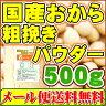 国産おから 粗挽き パウダー500g(国産大豆使用 粗粉末)【送料無料】...