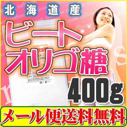 北海道産・天然 ビートオリゴ糖 (ラフィノース)400g【送料無料】オリゴ糖